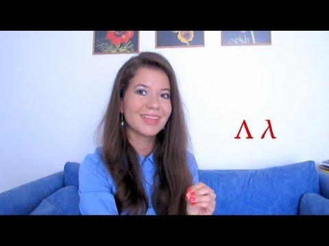 Как читается греческий алфавит