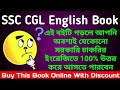 English Book Review For SSC CGL, WBCS, Primary & Upper Primary TET & For Any Competitive Exams