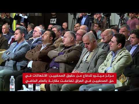 أكثر من 400 انتهاك بحق الصحفيين بالعراق عام 2017  - نشر قبل 2 ساعة