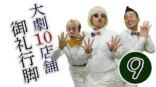 パチンコパチスロまっぽしTV #71 大劇10店舗御礼行脚⑨