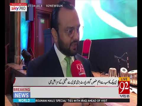 LONDON: Chief executive CPIC Zeeshan Shah talks about CPEC | 11 March 2019 | UK News