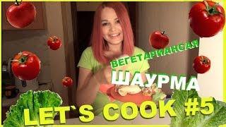 let`s cook #5 рецепт вкуснейшей вегетарианской ШАУРМЫ от Евгении Счатливой