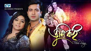 Tumi Koi |  Asif | Munni | Kobir Bokul | Bangla Movie Song  | Full Hd