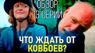 ЧЕГО ЖДАТЬ ОТ КОВБОЕВ-ПИОНЕРОВ? - Бойтесь ходячих мертвецов 5 сезон 13 серия / ОБЗОР
