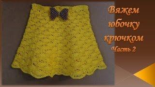 Юбочка крючком Часть 2/skirt crochet/falda de ganchillo
