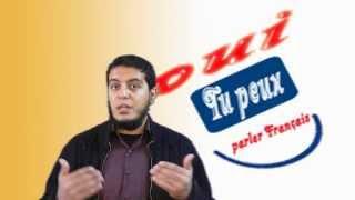 كورس اللغة الفرنسية كامل (تمهيد + الدرس الأول)