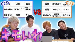 【街頭インタビュー】需要を考えろ!視聴者が自分としたいことビンゴ!!