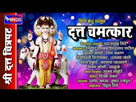 Datta Chamtkar - Datta Katha - Shri Guru Datta Marathi Video Movie