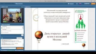 Транcляция Дня открытых дверей вузов и колледжей Москвы