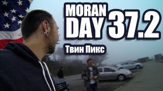 Moran Day 37.2 - Твин Пикс