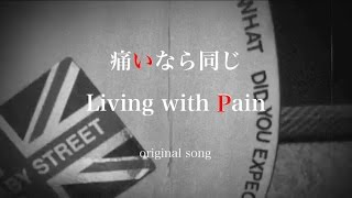 "original song "" 痛いなら同じ Living with Pain"""