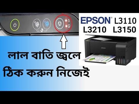 প্রিন্টার নিয়ে ঝামেলার দিন শেষ ।। Epson L3110 printer red light blinking & scanner Error solution ।।