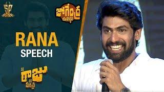 Rana Speech | Jogendra Yuvagarjana | Nene Raju Nene Mantri Movie | Kajal Aggarwal | Catherine | Teja