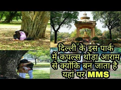Bhudda Jyanti Garden Couple Romancing Delhi Youtube