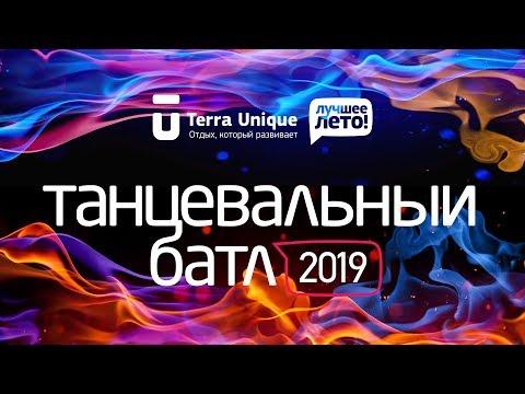 Танцевальный баттл 2019