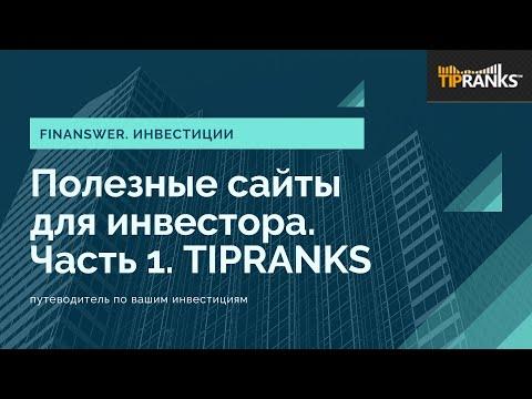 Полезные сайты для инвесторов. Часть 1. Tipranks