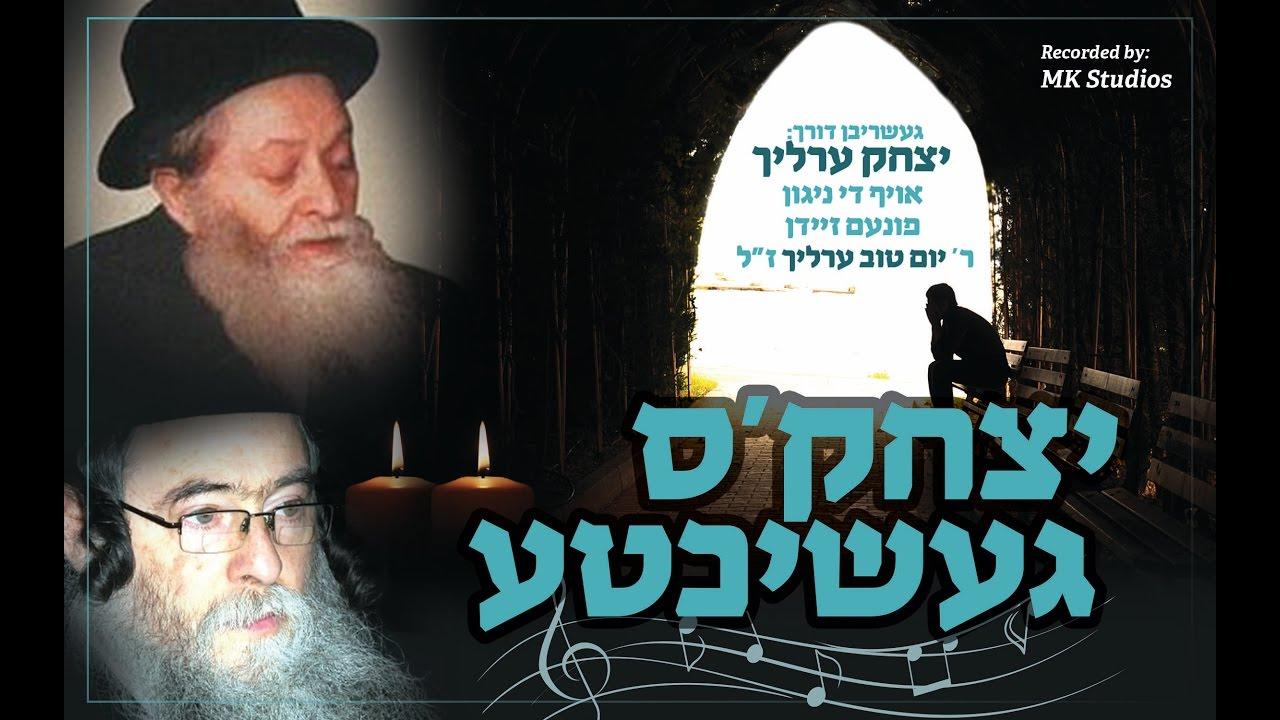 Yitzchok Ehrlich's Journey - A Heartfelt Plea