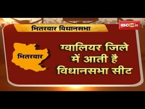Bhitarwar Gwalior Assembly Election 2018 (MP) || जनता मांगे हिसाब