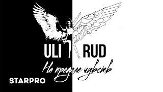 ULI RUD - На пределе (Caribbean club, live)