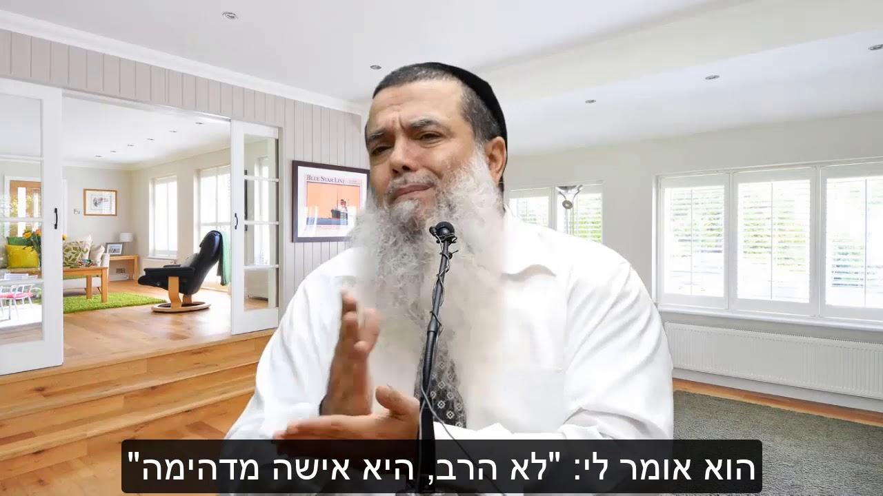 הרב יגאל כהן - אל תתרגל לאשתך HD {כתוביות} - חזק ביותר!