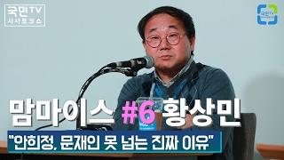 """[맘마이스] #6 황상민 """"안희정, 문재인 못넘는 진짜 이유"""" #김용민 #정영진 #최욱"""