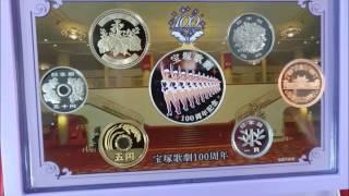宝塚歌劇100周年記念プルーフ貨幣セット