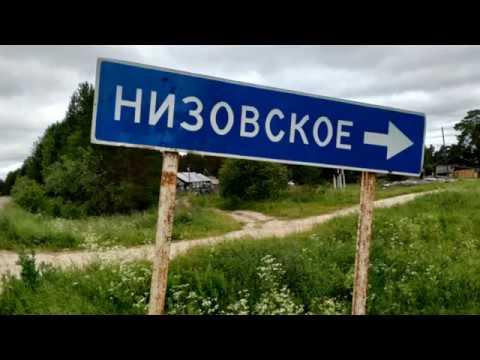 Деревня Низовское, Подосиновский район, Кировская область, июнь 2019, Расстояние до Подосиновец 7 км