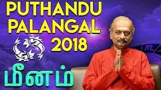 Puthandu Palangal 2018 - Meena Rasi | by Srirangam Ravi | 7338999105