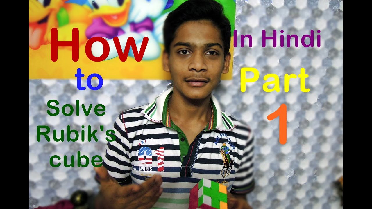 Download How To Solve 3x3 Rubik's Cube in Hindi without Algorithms{Part 1}