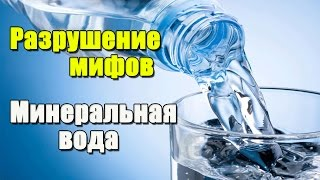 [Разрушение мифов] Как производители бутилированной воды обманывают людей.