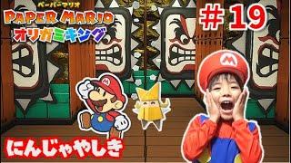 【ペーパーマリオ オリガミキング #19】にんじゃやしきを攻略せよ!! PAPER MARIO コーキTV