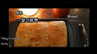 요리Vlog: 탕종으로 만든 딸기잼빵~~^^ 딸기잼 식…