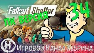 Fallout Shelter - PC (ПК) версия - Часть 34