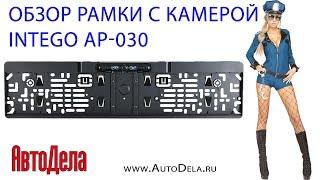 Обзор Intego AP 030 - рамка номерного знака с камерой