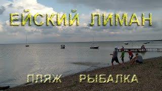 #Єйськ - кращий курорт Росії. Єйський лиман. Пляжі. Рибалка. Сильний вітер дощ негода.