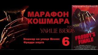 [MOVIE UP SHOW]-Кошмар на улице Вязов 6: Фредди мертв