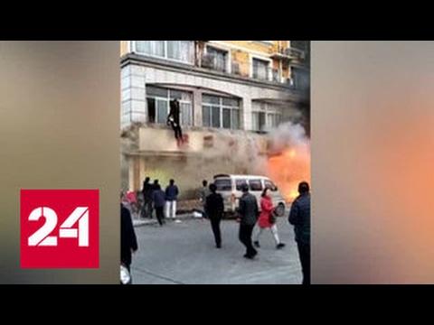 В Китае 18 человек погибли в пожаре в массажном салоне