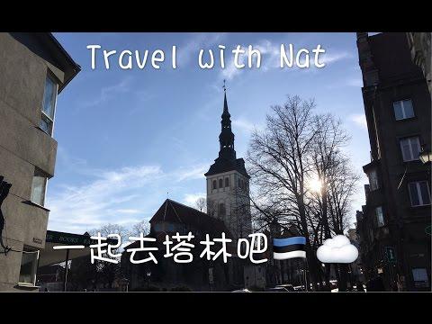 Travel with Nat | 一起去塔林吧~ Estonia Travel Diary //Tallinn