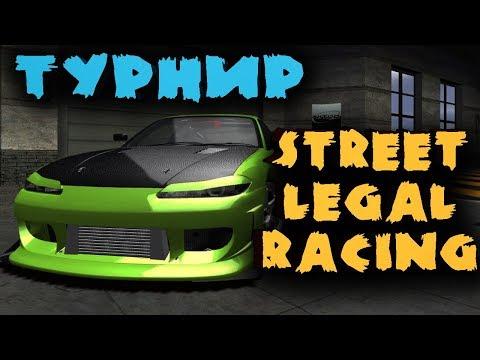 Турнир и Чемпион - Street Legal Racing - уличный гонщик против профи