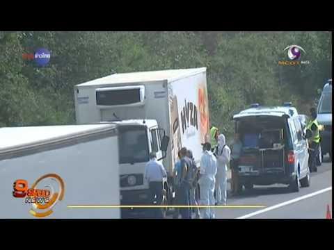 ออสเตรียยืนยันศพผู้อพยพในรถบรรทุกมีไม่ต่ำกว่า 70 ศพ