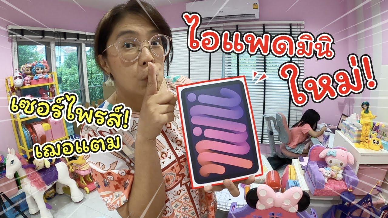 เซอร์ไพรส์! ซื้อไอแพดมินิใหม่ ให้เฌอแตม | iPad mini 6 | แม่ปูเป้ เฌอแตม Tam Story