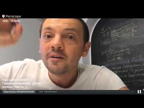 Павел Кочкин Как найти дело жизни Ч2