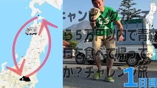 【地図付】軽トラキャンピングカー5万円東北旅【総集編】 thumbnail