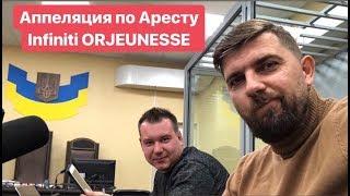 Апелляция Арест Infiniti Orjeunesse