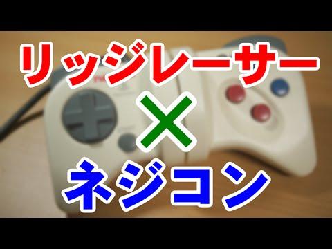 ネジコン(ナムコ,NPC-101)でリッジレーサーをプレイしたった結果wwwww