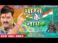 Pawan Singh bhakti Holi song dj (2019)