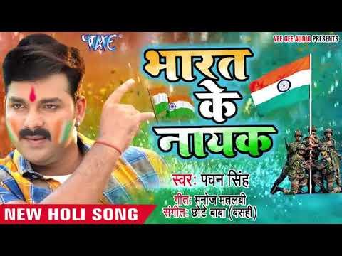 Pawan Singh desh bhakti holi song dj (2019)