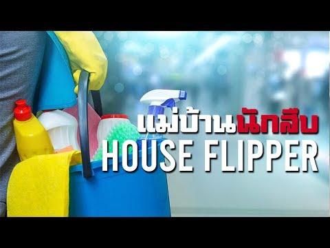 แม่บ้านนักสืบ - House Flipper