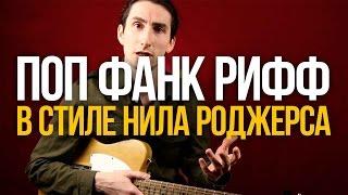 Как играть поп фанк рифф на гитаре в стиле Нила Роджерса - Уроки игры на гитаре Первый Лад