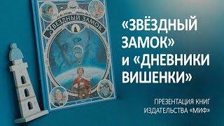 Презентация книг «Звёздный замок» и «Дневники Вишенки» издательства «МИФ»
